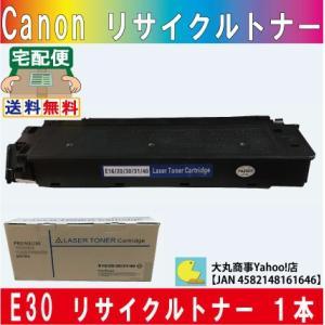 キャノン E30 再生 トナー カートリッジ(箱付き)|daimarubio