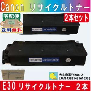 キャノン E30 再生 トナー カートリッジ(箱付き)2本セット|daimarubio
