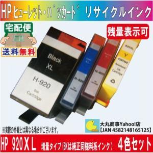 HP920XL 増量タイプ (ヒューレット・パッカード ) 4色セット ICチップ付 【太いBKは純正同様顔料】|daimarubio