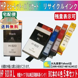 HP(ヒューレット・パッカード ) 920XL 増量タイプ リサイクルインク 4色BK2本の5本セット ICチップ付 【残量表示可能】|daimarubio