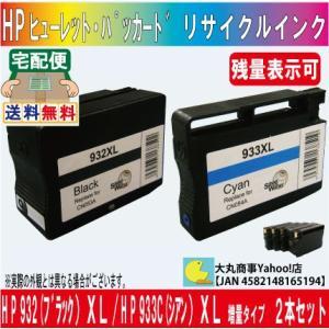 HP932XLブラック/933C(シアン)XL 増量タイプ リサイクルインク 2色セット ICチップ付 【残量表示可能】|daimarubio