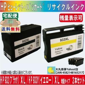 HP932XLブラック/933Y(イエロー)XL 増量タイプ リサイクルインク 2色セット ICチップ付 【残量表示可能】|daimarubio
