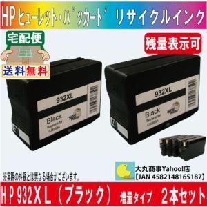 HP(ヒューレット・パッカード ) 932XLブラック 増量タイプ リサイクルインク 2本セット ICチップ付 【残量表示可能】|daimarubio