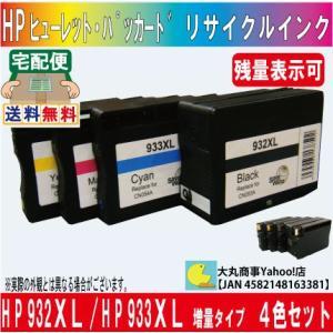 HP(ヒューレット・パッカード ) 932XL/933XL 増量タイプ リサイクルインク 4色セット ICチップ付 【残量表示可能】|daimarubio