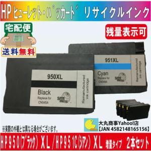 HP(ヒューレット・パッカード ) 950XLブラック/951C(シアン)XL 増量タイプ リサイクルインク 2色セット ICチップ付 【残量表示可能】|daimarubio