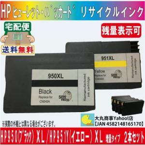 HP(ヒューレット・パッカード ) 950XLブラック/951Y(イエロー)XL 増量タイプ リサイクルインク 2色セット ICチップ付 【残量表示可能】|daimarubio