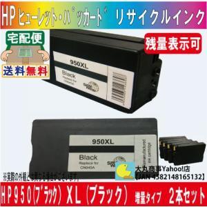 HP(ヒューレット・パッカード ) 950XL 増量タイプ リサイクルインク 2本セット ICチップ付 【残量表示可能】|daimarubio