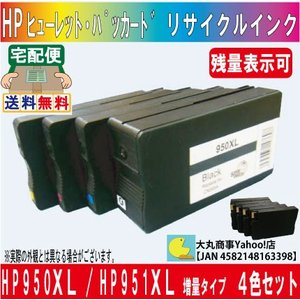 HP(ヒューレット・パッカード ) 950XL/951XL 増量タイプ リサイクルインク 4色セット ICチップ付 【残量表示可能】|daimarubio
