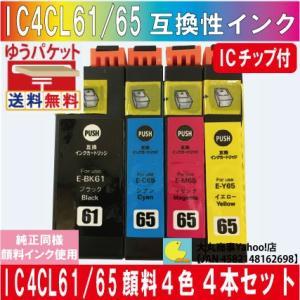 IC4CL61/65 エプソン互換インク ICBK61/ICC65/ICM65/ICY65 4本セット 純正同様顔料インク daimarubio