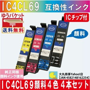 IC4CL69 エプソンIC69 互換インク ICBK69/ICC69/ICM69/ICY69 4本セット 純正同様顔料インク BK増量|daimarubio