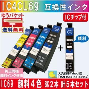 IC4CL69 エプソンIC69 互換インク ICBK69/ICC69/ICM69/ICY69 BK2本の5本セット 純正同様顔料インク BK増量 daimarubio