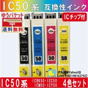 エプソンIC50 IC6CL50 4色セット(LCライトシアン・LMライトマゼンタ以外) daimarubio