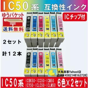エプソンIC50 IC6CL50 6色セット × 2セット(合計12本) daimarubio