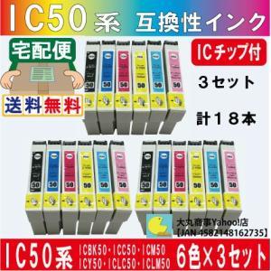 エプソンIC50 IC6CL50 6色セット × 3セット(合計18本) daimarubio