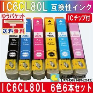 IC6CL80L 6色6本セット|daimarubio