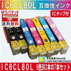 IC6CL80L 6色BK2本の計7本セット|daimarubio