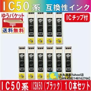 エプソンICBK50 ブラック 10本セット daimarubio