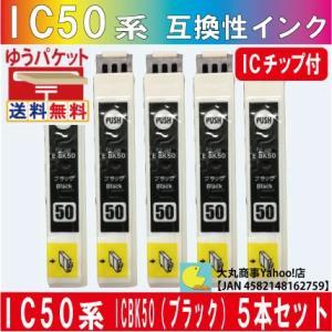 エプソンICBK50 ブラック 5本セット daimarubio