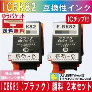 ICBK82ブラック エプソン互換インク 2本セット 純正同様顔料インク daimarubio