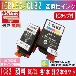 ICBK82 ICCL82 エプソンIC82系 互換インクブラック/カラー各1本の2本セット 純正同様顔料インク BK増量 daimarubio