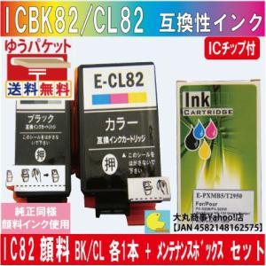 ICBK82 ICCL82 エプソンIC82系 互換インクブラック/カラー各1本とメンテナンスボックス 【純正品同様顔料系インク】 daimarubio