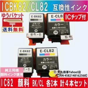ICBK82 ICCL82 エプソンIC82系 互換インクブラック/カラー各2本の4本セット 純正同様顔料インク BK増量 daimarubio