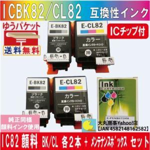 ICBK82 ICCL82 エプソンIC82系 互換インクブラック/カラー各2本とメンテナンスボックス 【純正品同様顔料系インク】 daimarubio