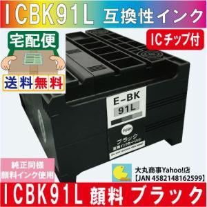 ICBK91L(ブラック) エプソン 互換インク 【純正品同様顔料系インク】 daimarubio