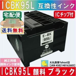 ICBK95L(ブラック) エプソン 互換インク 【純正品同様顔料系インク】 daimarubio