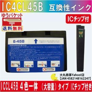 EPSON ICCL45B 互換インク 4色一体(大容量)タイプ ICチップ付き DAIMARU daimarubio