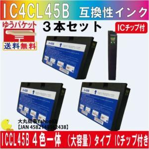 EPSON ICCL45B 互換インク 4色一体(大容量)タイプ ICチップ付き DAIMARU 3本セット daimarubio