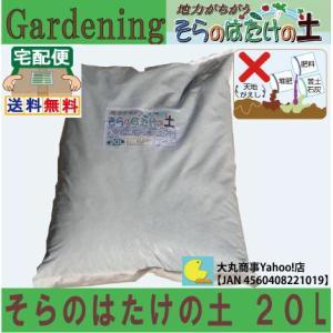 そらのはたけの土 20L 【天然素材100%・完熟堆肥配合・保水力抜群・草花にも最適】|daimarubio