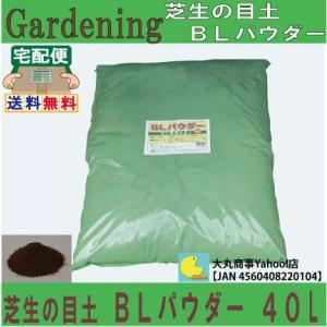 芝生の目土BLパウダー 40L 【国産モウソウ竹100%・雑草が生えにくく、肥料成分配合】|daimarubio