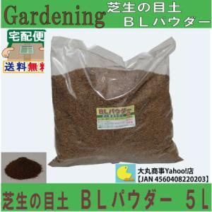 芝生の目土BLパウダー 5L 【国産モウソウ竹100%・雑草が生えにくく、肥料成分配合】|daimarubio