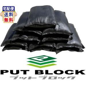 PUT BLOCK【プットブロック】緊急災害対策用品 土のう専門メーカーの土のう砂入り(10kg) 2個セット|daimarubio
