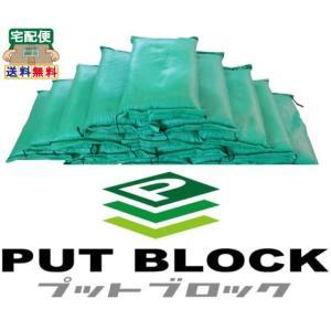 PUT BLOCK【プットブロック】緊急災害対策用品 土のう専門メーカーの土のう砂入り(10kg) グリーン 2個セット|daimarubio