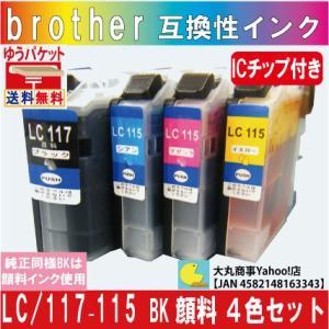 【純正品同様ブラック顔料系インク】ブラザーLC117/115-4PK 互換インク LC117BK(顔料)/LC115C/LC115M/LC115Y 4本セット BK顔料増量 DAIMARU  …|daimarubio
