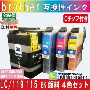 【純正品同様ブラック顔料系インク】ブラザーLC119/115-4PK 互換インク LC119BK(顔料)/LC115C/LC115M/LC115Y 4本セット BK顔料増量 DAIMARU  …|daimarubio