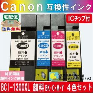 キヤノン PGI-1300XL 増量タイプ 4色セット【純正品同様全色顔料系インク】|daimarubio