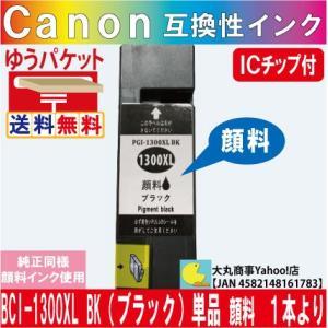 キャノン互換インク PGI-1300XL BK(ブラック)単品【純正品同様全色顔料系インク】|daimarubio
