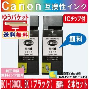 PGI-1300XL BK(ブラック) 2本セット【純正品同様全色顔料系インク】|daimarubio