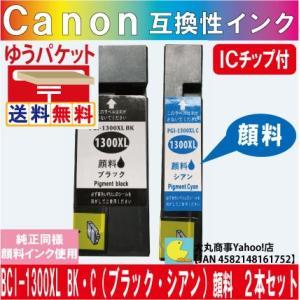 PGI-1300XL BK(ブラック)PGI-1300XL C(シアン) 2本セット【純正品同様全色顔料系インク】|daimarubio