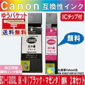 PGI-1300XL BK(ブラック)PGI-1300XL M(マゼンタ) 2本セット【純正品同様全色顔料系インク】|daimarubio