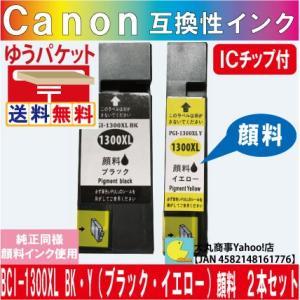 PGI-1300XL BK(ブラック)PGI-1300XL Y(イエロー) 2本セット【純正品同様全色顔料系インク】|daimarubio
