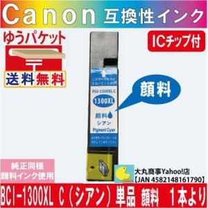 キャノン互換インク PGI-1300XL C(シアン)単品【純正品同様全色顔料系インク】|daimarubio