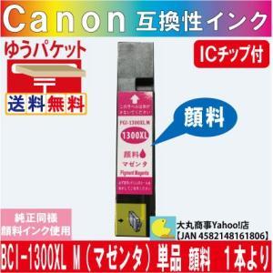 キャノン互換インク PGI-1300XL M(マゼンタ)単品【純正品同様全色顔料系インク】|daimarubio