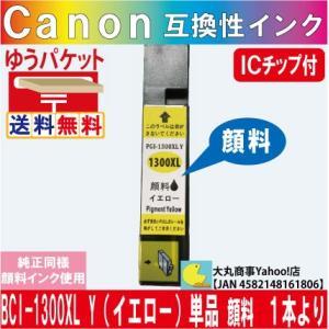 キャノン互換インク PGI-1300XL Y(イエロー)単品【純正品同様全色顔料系インク】|daimarubio