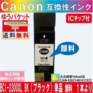 キャノン互換インク PGI-2300XL BK(ブラック)単品【純正品同様全色顔料系インク】|daimarubio