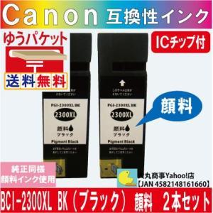 PGI-2300XL BK(ブラック) 2本セット【純正品同様全色顔料系インク】|daimarubio