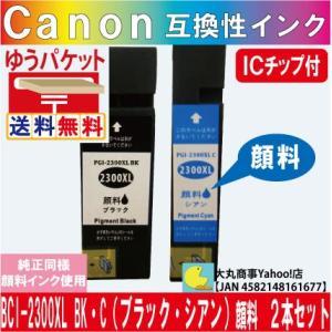 PGI-2300XL BK(ブラック)PGI-2300XL C(シアン) 2本セット【純正品同様全色顔料系インク】|daimarubio